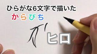 【からぴち】ひらがな6文字で描いたヒロ