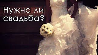 Как организовать свадьбу второй раз? [Настоящая Женщина]