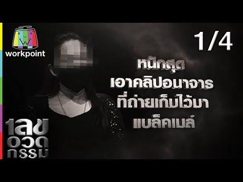 จิ้งหรีดขาว วงศ์เทวัญ - วันที่ 31 Oct 2019
