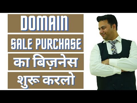 Domain sale purchase business | Business of Domain Sale Purchase | Business Tips by Rajan Chaudhary