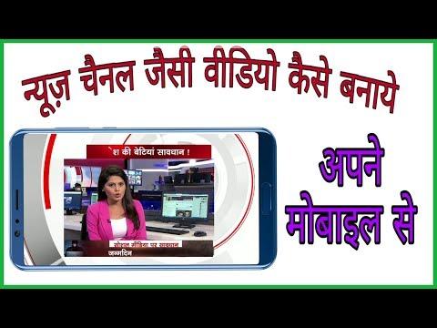 News Channel Ke Jaisa Video Kaise Banaye; #news Style Video
