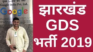 Jharkhand Postal Circle Gramin Dak Sevak Online Form 2019