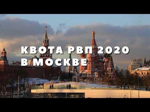 Получение квоты на РВП в Москве в 2020 году