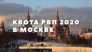 Смотреть видео Получение квоты на РВП в Москве в 2020 году онлайн