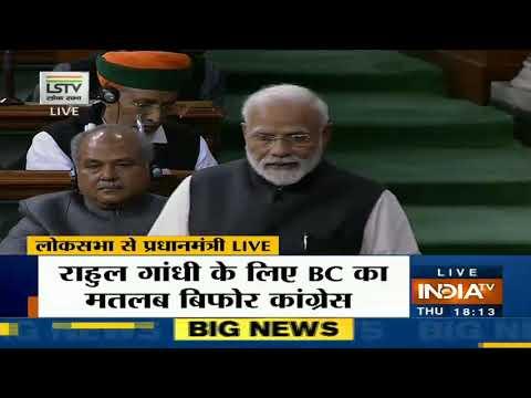 PM Modi's Powerful Last Speech In Lok Sabha Before 2019 Elections