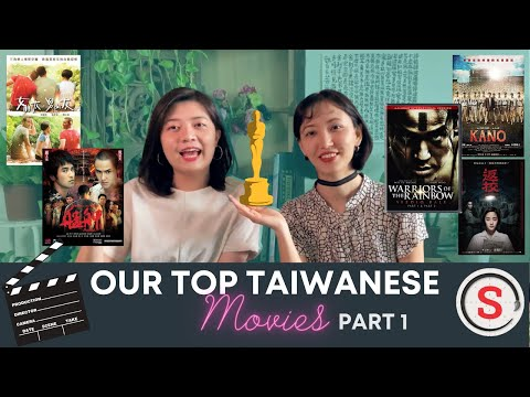 Teaching Taiwanese History with our Favorite Movies - Part 1