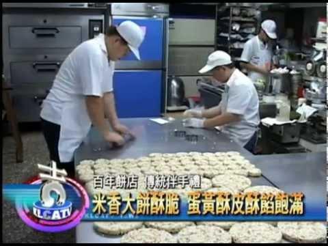 中嘉基隆美食新聞 江福記百年餅店 米香大餅酥脆 蛋黃酥皮酥內餡飽滿 - YouTube