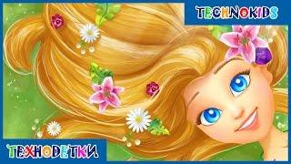 Barbie Dreamtopia: Волшебные прически (Magical Hair) - Барби Дримтопиа [iOS / Android]