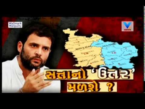 Gujarat Elections 2017 : Vtv Vishesh on સત્તાનો 'ઉતર' મળશે ? | Vtv News