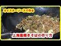 [レシピ] 上海風焼きそばの作り方 Shanghai-style fried noodles how to make