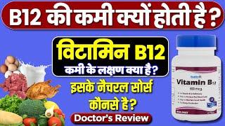Vitamin B12 : Vitamin b12 deficiency symptoms | Vitamin B12 benefits in hindi by Dr.Mayur