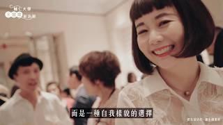 【輔大_王國媚新浪潮運動】  浿機_穿搭的循環多變