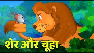 शेर और चूहे | Lion & The Mouse in Hindi Kahani By Baby Hazel Hindi Fairy Tales
