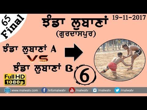 JHANDA LABANA(Gurdaspur) ● KABADDI CUP-2017 ● 65kg FINAL JHANDA LUBANA A vs JHANDA LUBANA ● Part 6th