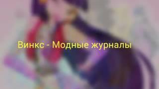 Винкс - модные журналы(Пишите про кого сделать видео и под какую песню., 2017-02-10T17:28:37.000Z)