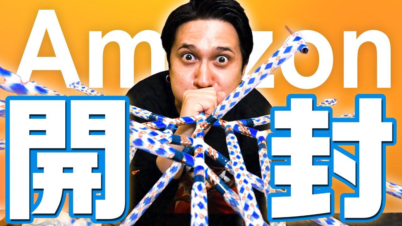 【開封式】Amazonでポチった神グッズで遊んでみた!!!