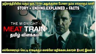 நடு ராத்திரியில் கொல்ல வரும் கொடூர Train  | Film roll | தமிழ் விளக்கம் | Best movie review in tamil