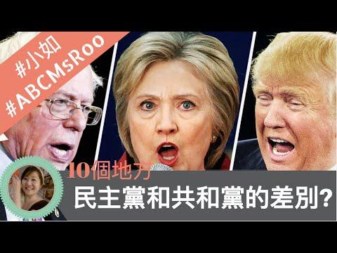 美國民主黨和共和黨之間的10個差別  #小如 91集 #ABCmsRoo - YouTube