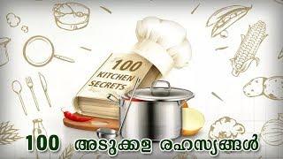 100 Kitchen Tips | 100 അടുക്കള നുറുങ്ങുകള്