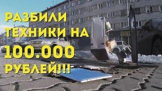 РАЗБИЛИ ТЕХНИКИ НА 100.000 РУБЛЕЙ!!!