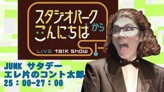今回のゲストは俳優の片桐仁さんです。 コーナー「誰でも名言」 2011/5/...
