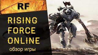 RF Online: краткий обзор ММОРПГ онлайн-игры, где поиграть