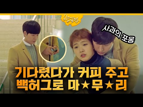 cheeseinthetrap Yoo Jung(Park Hae-jin)'s sudden back hugging of Hong Seol(Kim Go-eun)! 160201 EP9