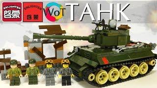 Лего Танк от Enlighten Brick