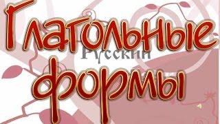 Русский язык 11 класс. Глагольные формы. Причастие и деепричастие