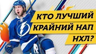 Лучшие КРАЙНИЕ НАПАДАЮЩИЕ НХЛ 17/18