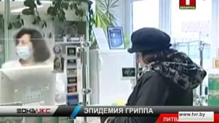Эпидемия гриппа охватила шесть крупных городов Литвы