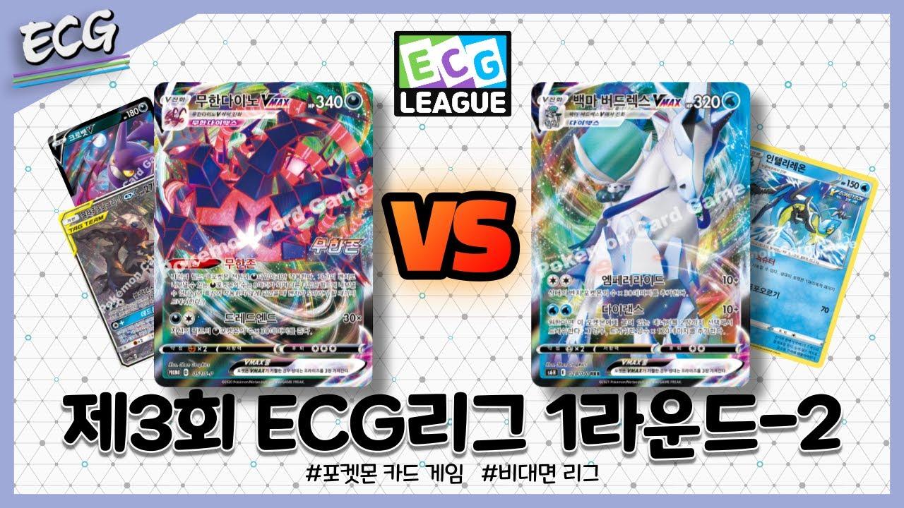 제3회ECG리그 1라운드-2 「무한다이노 VMAX」VS「백마 버드렉스 VMAX」[포켓몬 카드 배틀]
