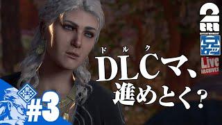 #3【アクション】DLCマ、兄者のアサクリオデッセイ【2BRO.】