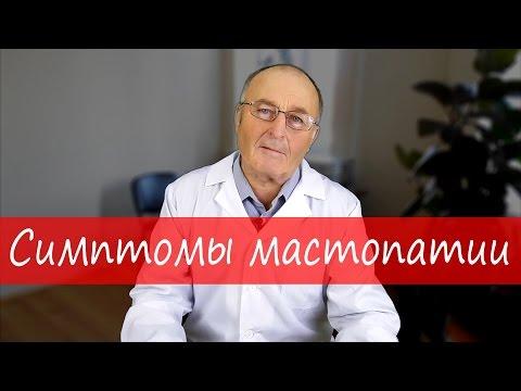 Диагностика и лечение мастопатии. Маммология