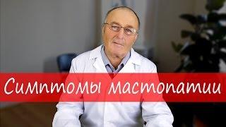Мастопатия молочной железы: симптомы, признаки и диагностика – Юзеф Криницкий