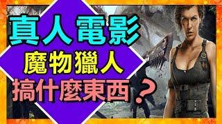 獵人們不可接受的事情  【魔物獵人電影】 拿AK打 雄火龍?