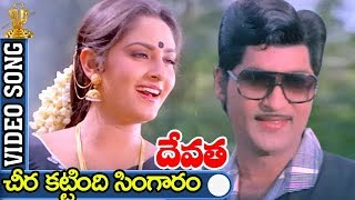 Cheera Kattindi Singaram Video Song | Devatha Movie | Shobhan Babu | Sridevi | Jayaprada