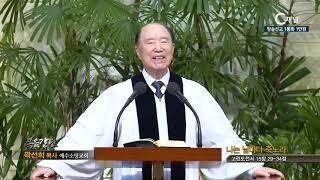 예수소망교회 곽선희 목사 - 나는 날마다 죽노라