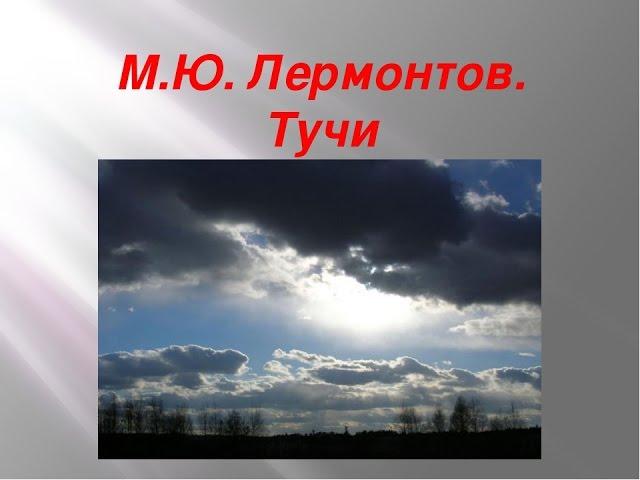 Изображение предпросмотра прочтения – АлександраМусиенко читает произведение «Тучи» М.Ю.Лермонтова