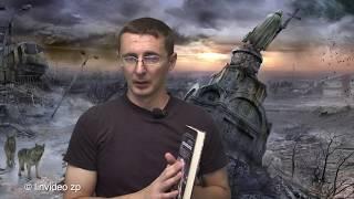 Український постапокаліпсис