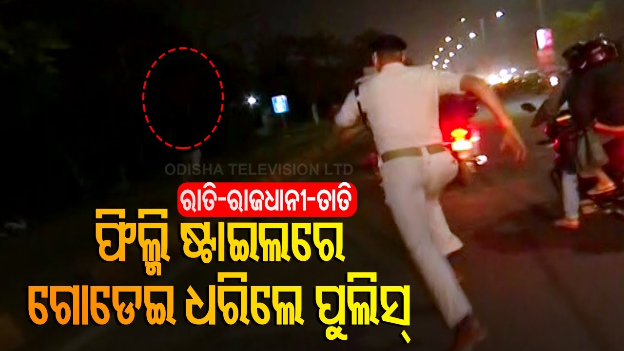 Download High Drama On Busy Bhubaneswar Street - Youth Captured By Cop After Goondagiri