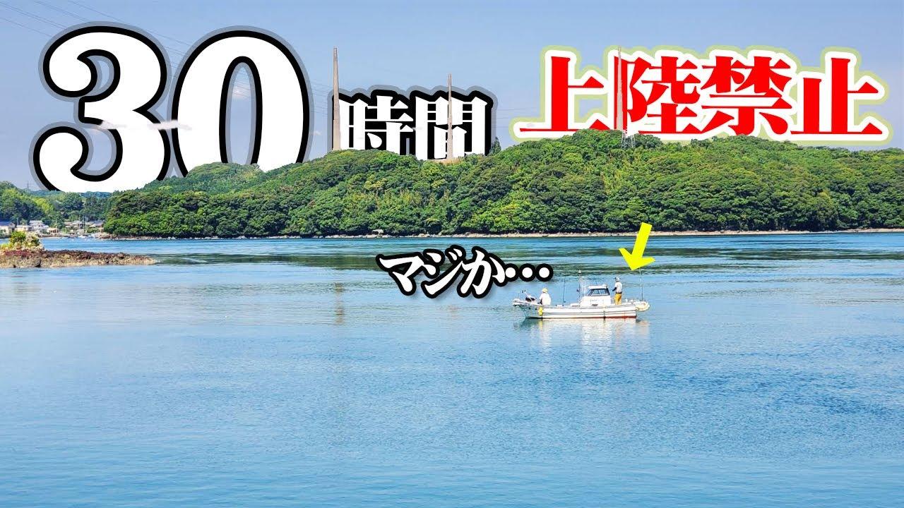 【30時間上陸禁止】船の上で釣りして生き延びろ!#1
