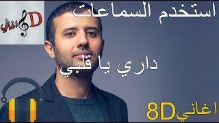 8d اغنية  حمزة نمرة - داري يا قلبي بتقنية ال