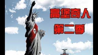 【九筒封神榜】德日两大帝国在美国本土战争一触即发《高堡奇人》第2季