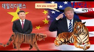 미 항모 격침 위협하는 중국! 살기 싫은가?