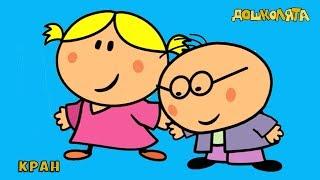 Дошколята - Незакрытый Кран - Развивающий мультфильм для детей.