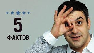 Гарик Мартиросян - 5 Фактов о знаменитости || Garik Martirosyan