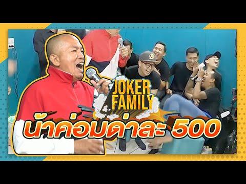 ไม่ซื้อแล้ว #ยิ้มละ500 ขอซื้อ #ด่าละ500 บ้าง บอกเลยงานนี้มีหมดตัว!! #JokerFamilyLive