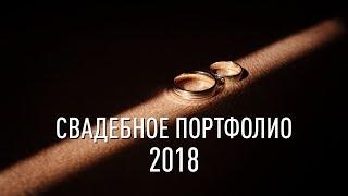 Свадебное портфолио 2018 | Дмитрий и Алла Шевченко г.Краснодар | deemvest.ru