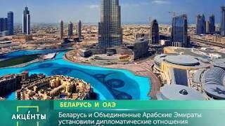 АКЦЕНТЫ  Беларусь и ОАЭ